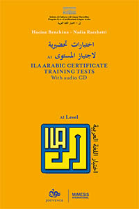 ILA Arabic Certificate Training Tests. With Audio CD. A1 level
